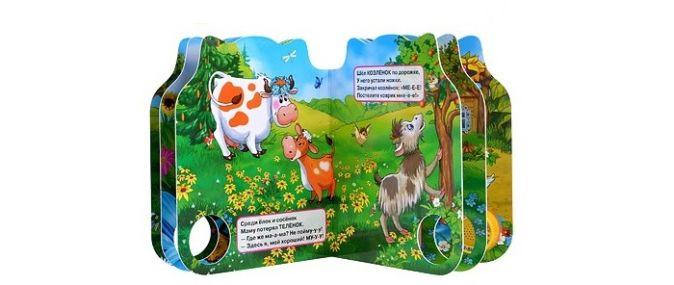 Домашние животные. (1 кнопка с песенкой). формат: 150х185мм. 10стр.