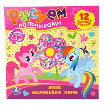 Мои маленькие пони. Раскраски. Рисуем пальчиками. формат: 245х245мм. 12 стр.