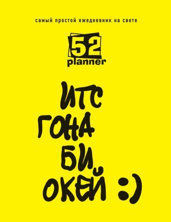 Самый простой ежедневник на свете (желтый)