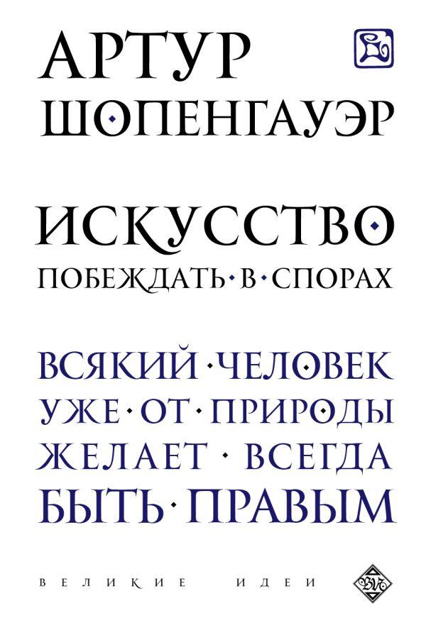 Шопенгауэр Артур Искусство побеждать в спорах