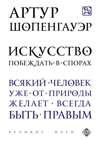 Искусство побеждать в спорах Шопенгауэр А.