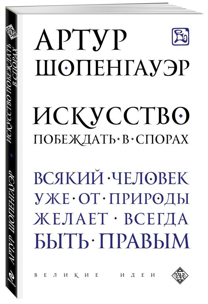 Артур Шопенгауэр - Искусство побеждать в спорах обложка книги