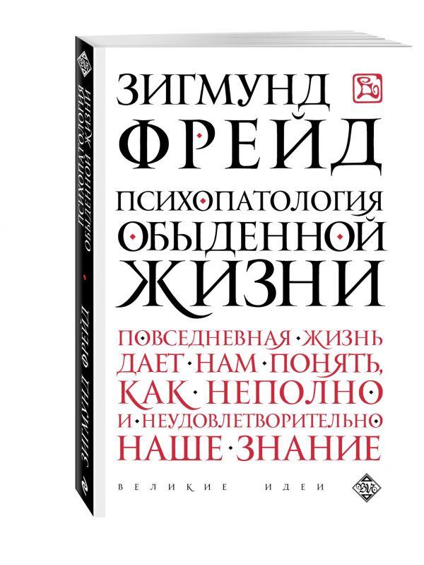 Скачать книгу психопатология обыденной жизни