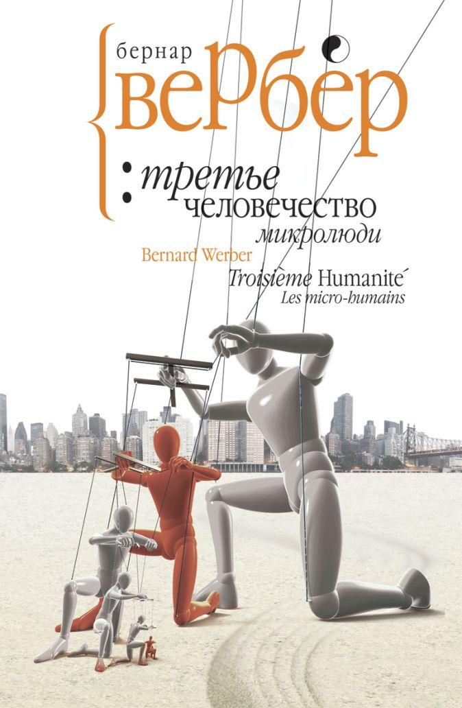 Вербер Б. - Вербер.Третье человечество: микролюди обложка книги