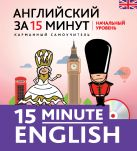 Тучина Н.В. - Английский за 15 минут. Начальный уровень + CD' обложка книги