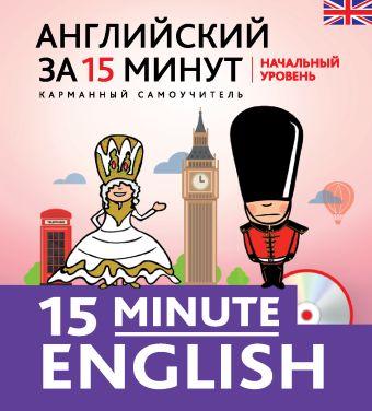 Английский за 15 минут. Начальный уровень + CD Тучина Н.В.