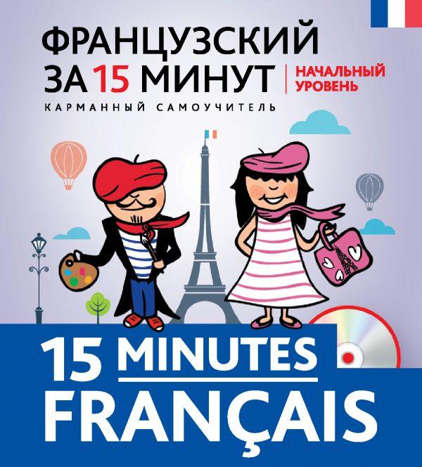Французский за 15 минут. Начальный уровень + CD Кобринец О.С.