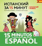 Е.В. Ермакова, Л.В. Константинова - Испанский за 15 минут. Начальный уровень + CD' обложка книги