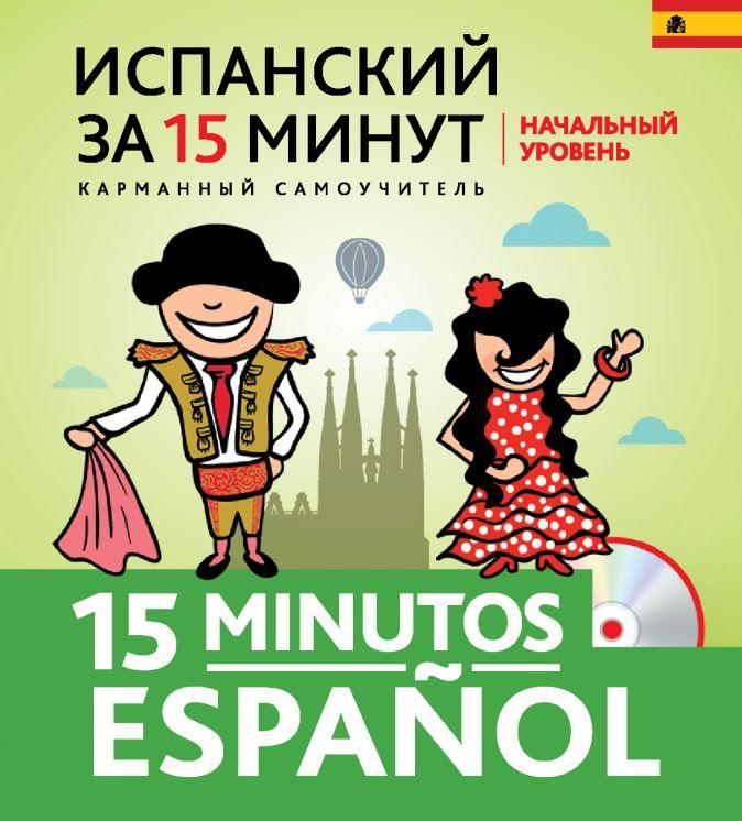 Е.В. Ермакова, Л.В. Константинова - Испанский за 15 минут. Начальный уровень + CD обложка книги