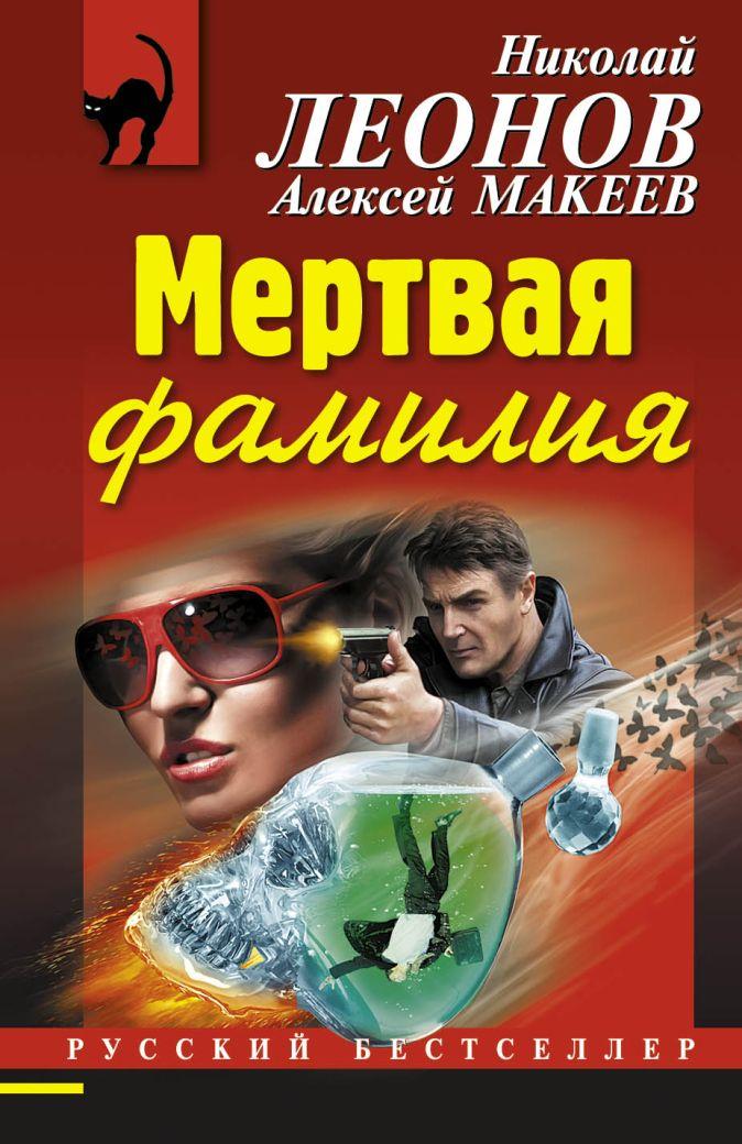 Леонов Н.И., Макеев А.В. - Мертвая фамилия обложка книги
