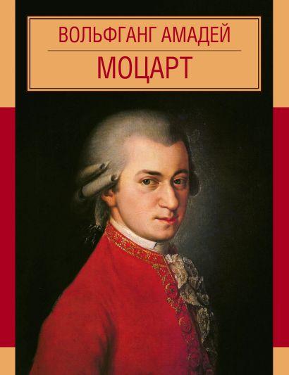 Вольфганг Амадей Моцарт - фото 1