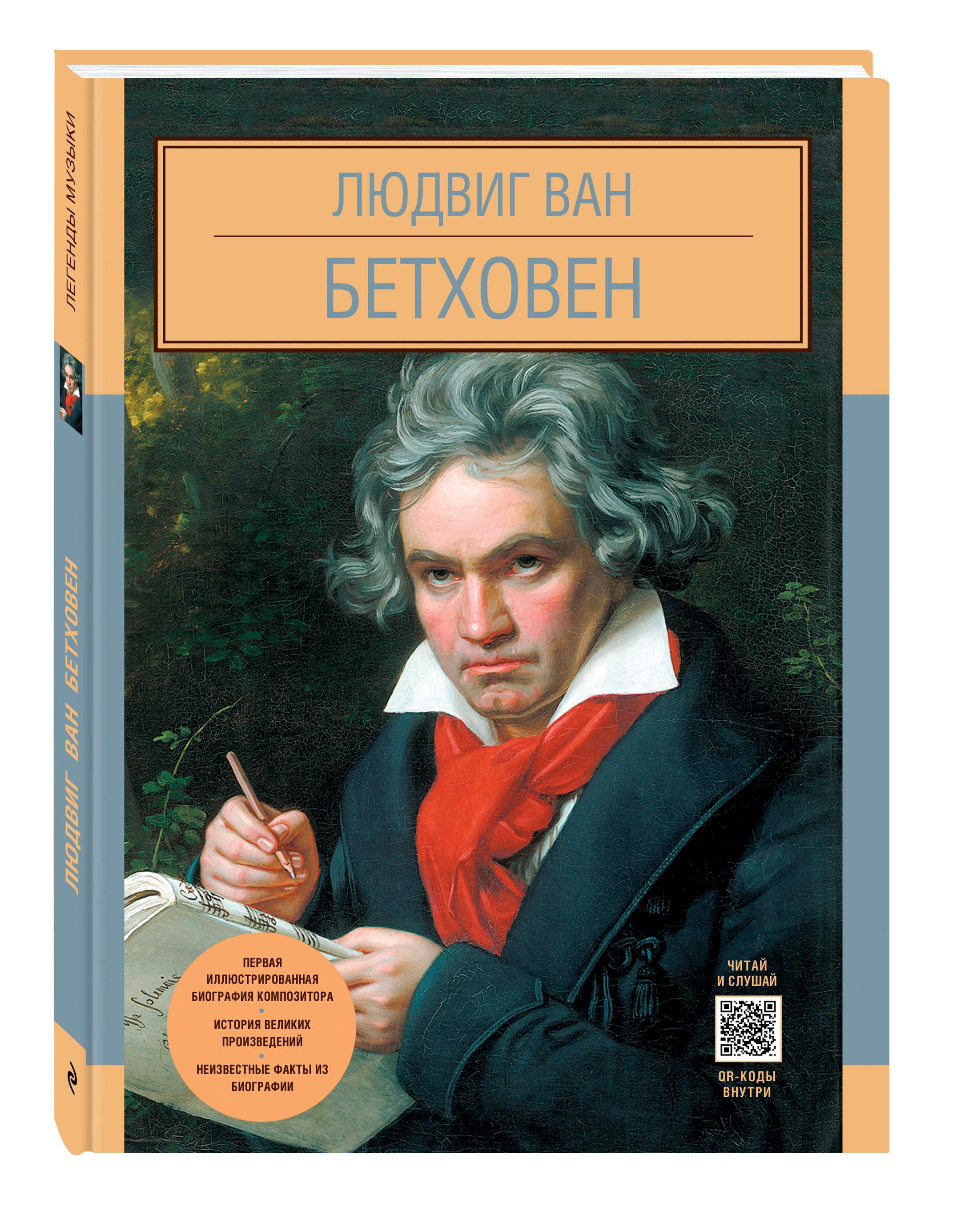 Купить со скидкой Людвиг Ван Бетховен