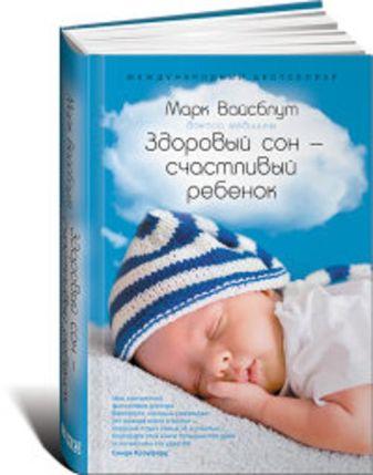 Вайсблут М. - Здоровый сон - счастливый ребенок обложка книги