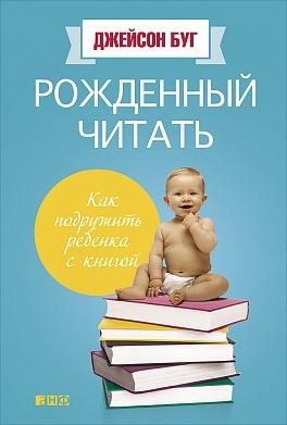 Рожденный читать: Как подружить ребенка с книгой - фото 1