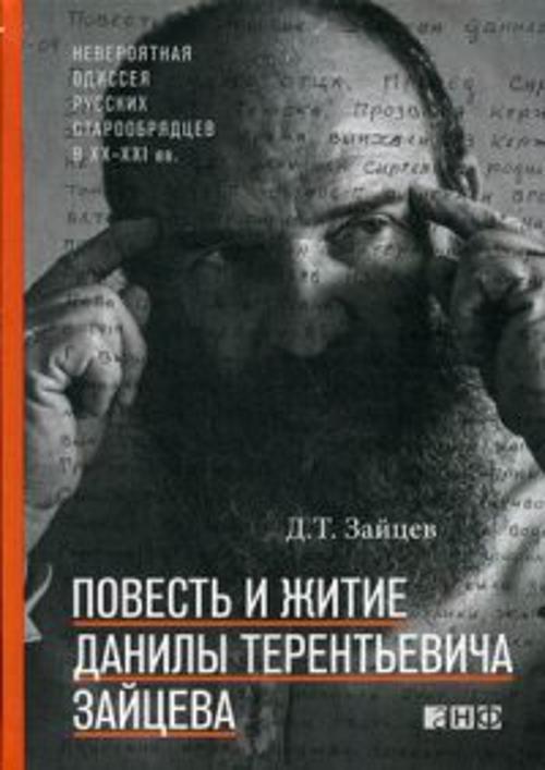 Зайцев Д. - Повесть и житие Данилы Терентьевича Зайцева обложка книги
