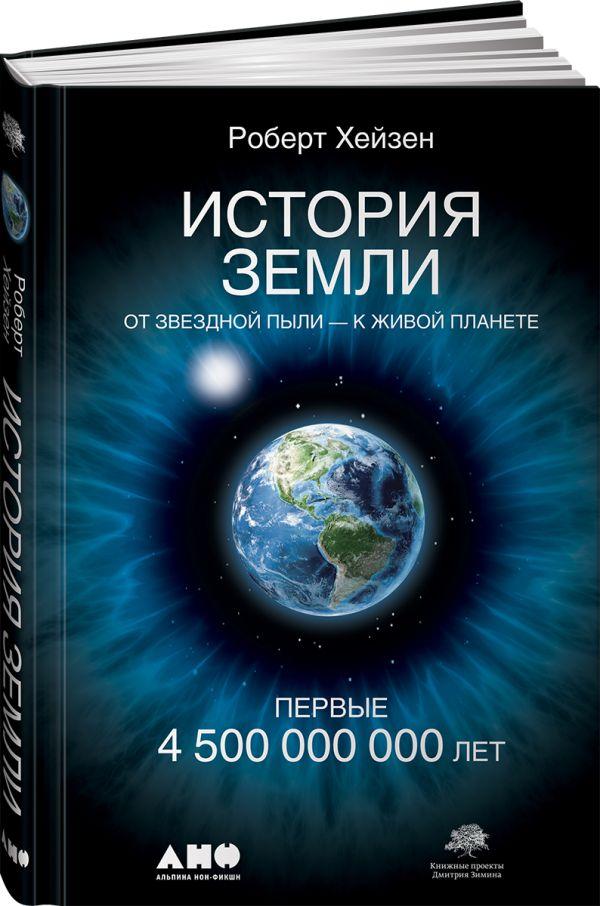 История Земли: От звездной пыли к живой планете: Первые 4 500 000 000 лет Хейзен Р.