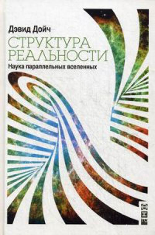 Дойч Д. - Структура реальности: Наука параллельных вселенных обложка книги
