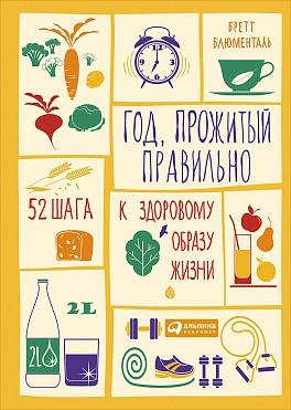 Zakazat.ru: Год, прожитый правильно: 52 шага к здоровому образу жизни. Блюменталь Б.
