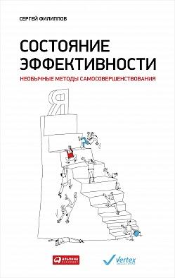 Состояние эффективности: Необычные методы самосовершенствования Филиппов С.