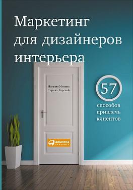 Митина Н.,Горский К.. Маркетинг для дизайнеров интерьера: 57 способов привлечь клиентов