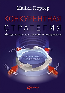 Портер М. Конкурентная стратегия: Методика анализа отраслей и конкурентов