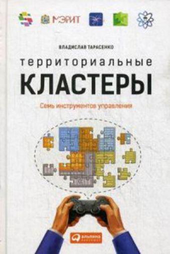 Территориальные кластеры: Семь инструментов управления Тарасенко В.