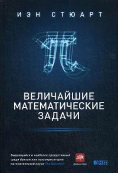 Стюарт И. Величайшие математические задачи