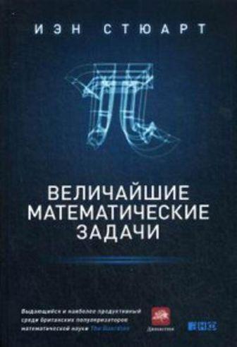 Стюарт И. - Величайшие математические задачи обложка книги
