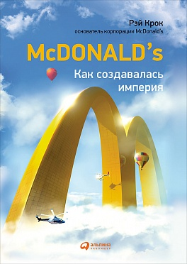 Крок Р. - McDonald's: Как создавалась империя (обложка) обложка книги