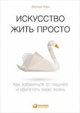 Искусство жить просто: Как избавиться от лишнего и обогатить свою жизнь (Покетбук) Лоро Д.