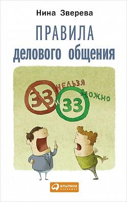 Правила делового общения: 33