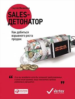 Sales-детонатор: Как добиться взрывного роста продаж Филиппов С.