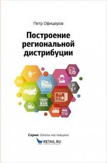 Построение  региональной дистрибуции. Лучшие практики России.