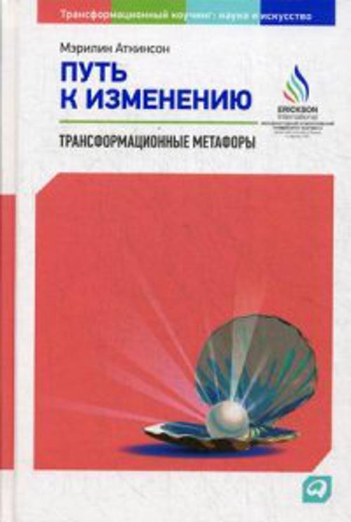 Аткинсон М. Путь к изменению: Трансформационные метафоры
