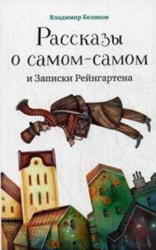 Рассказы о самом-самом и Записки Рейнгартена