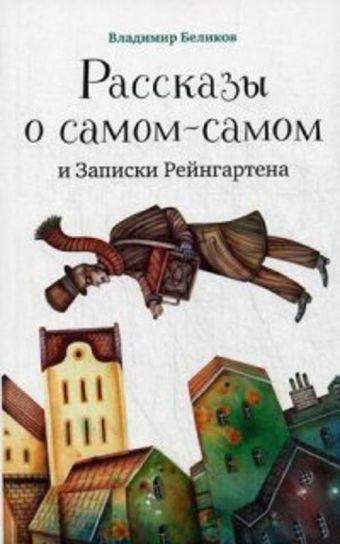 Рассказы о самом-самом и Записки Рейнгартена Беликов В.