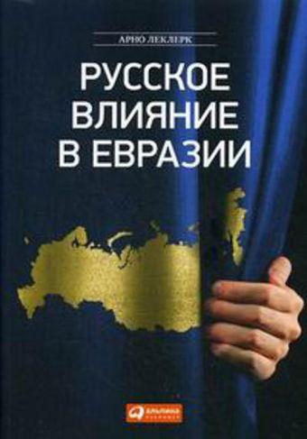 Русское влияние в Евразии  Леклерк А.