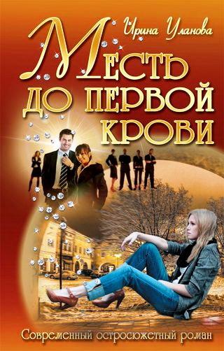 Уланова И. - Месть до первой крови обложка книги