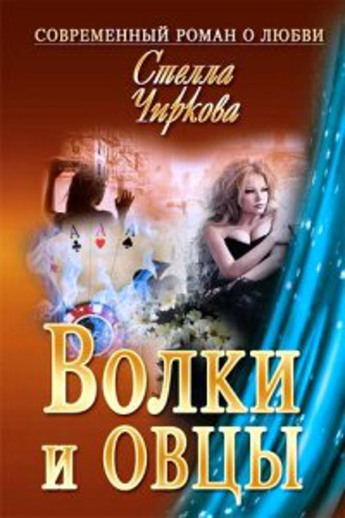 Чиркова С. - Волки и овцы обложка книги