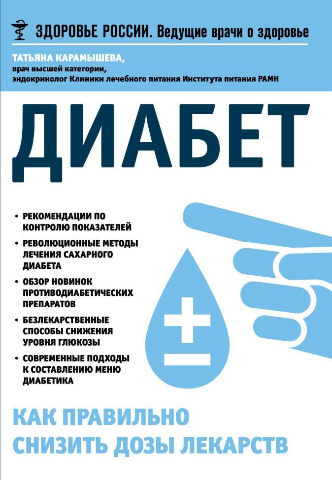 Карамышева Т.Е. - Диабет.Как правильно снизить дозы лекарств обложка книги