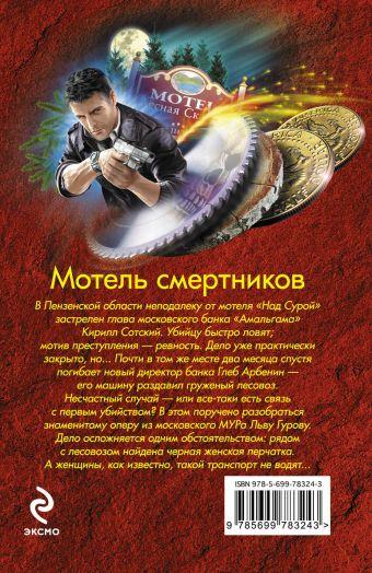 Мотель смертников Леонов Н.И., Макеев А.В.