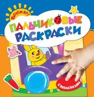 Пальчиковые раскраски с наклейками (зайчик)