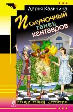 Дарья Калинина - Полуночный танец кентавров обложка книги