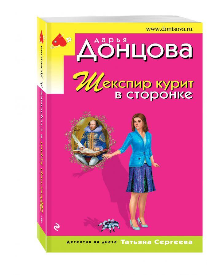 Донцова Д.А. - Шекспир курит в сторонке обложка книги