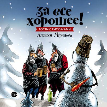 За все хорошее! Тосты с рисунками Алексея Меринова (обложка со снеговиками) с афтографом - фото 1