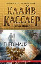 Касслер К., Перри Т. - Гнев майя' обложка книги