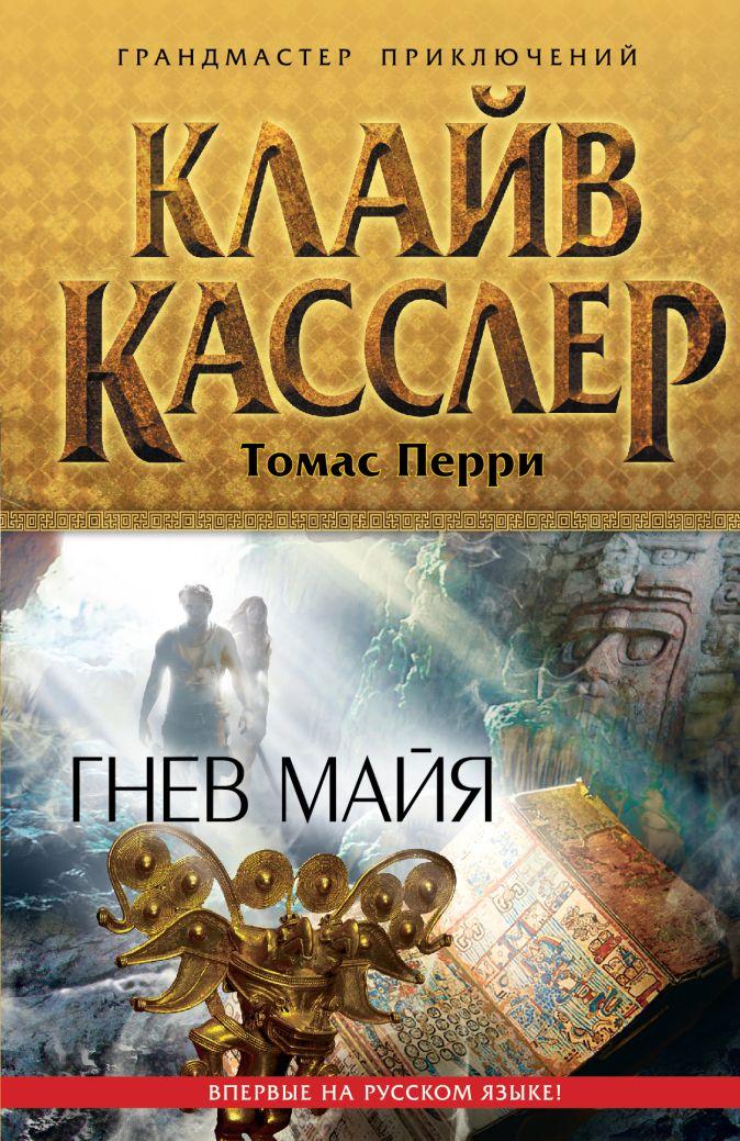 Касслер К., Перри Т. - Гнев майя обложка книги