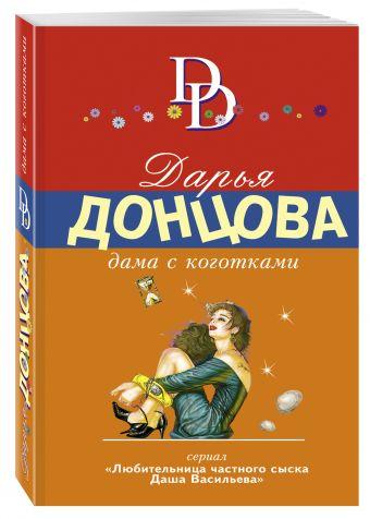 Дама с коготками Донцова Д.А.