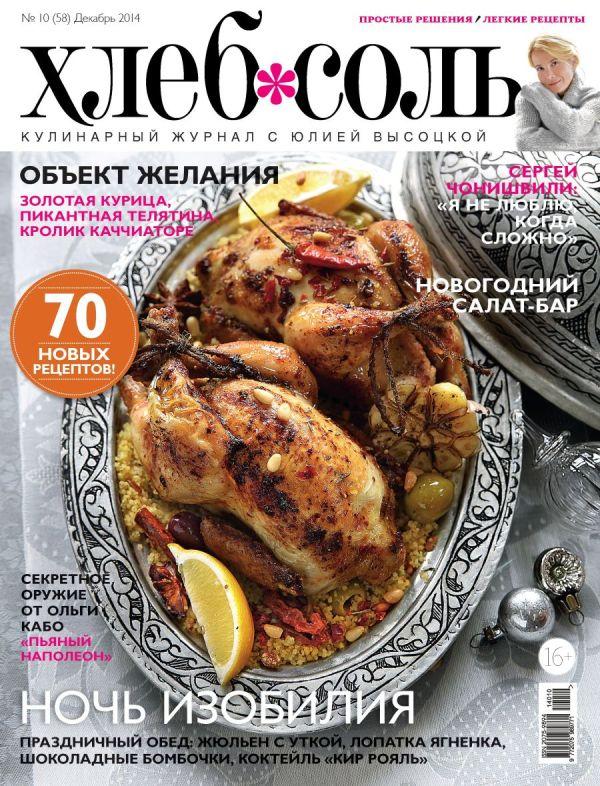 Журнал ХлебСоль №10 декабрь 2014 г.