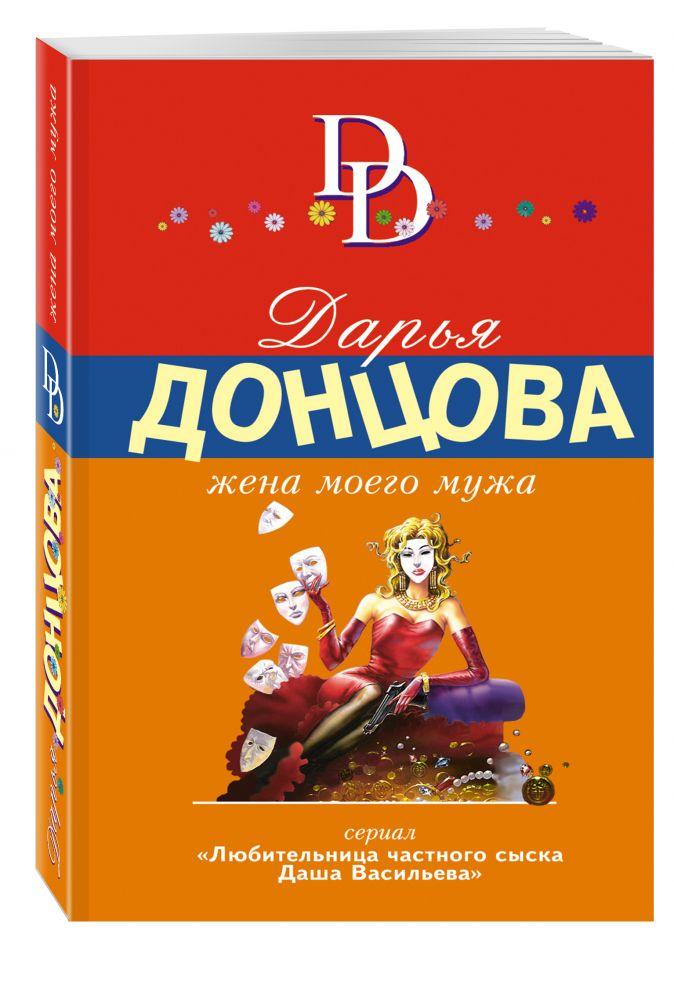 Донцова Д.А. - Жена моего мужа обложка книги
